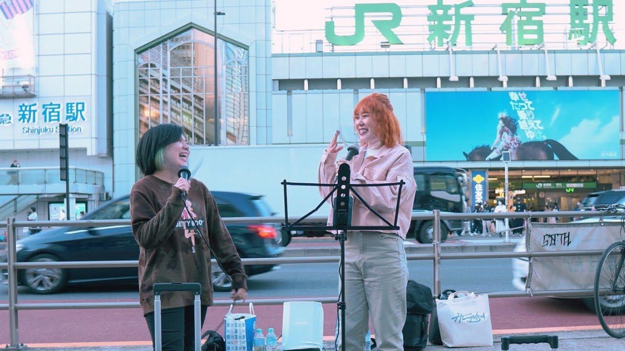 【歌うま2人が路上ライブで熱唱】カブトムシ(kabutomusi) - aiko /Miyone /日南乃 cover streetlive in Shinjyuku