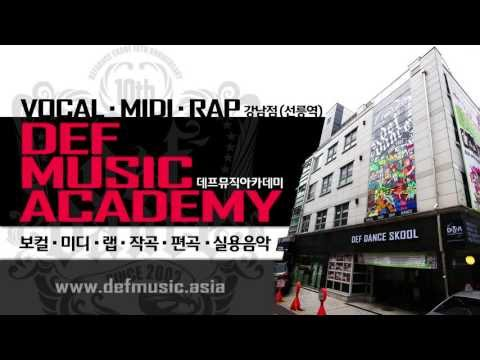 DEF Music Academy Information Video! @Def Music Academy(데프실용음악학원)