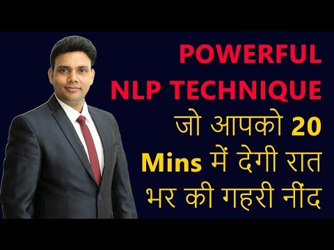 Deep Relaxation Technique In Hindi | VED [NLP In Hindi]