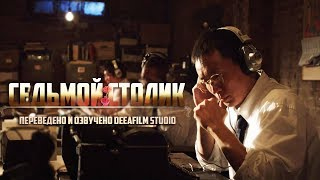 Короткометражка «Седьмой столик» | Озвучка DeeAFilm