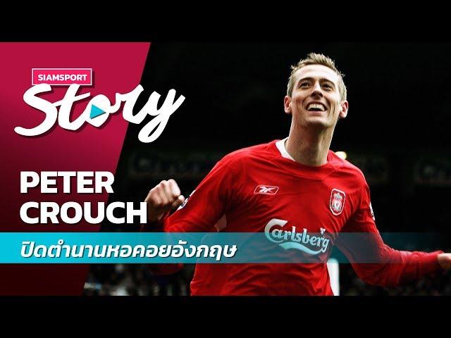 ปีเตอร์ เคร้าช์ ปิดตำนานหอคอยอังกฤษ l Siamsport Story