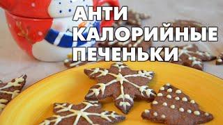 Антикалорийные печеньки-украшеньки на елку