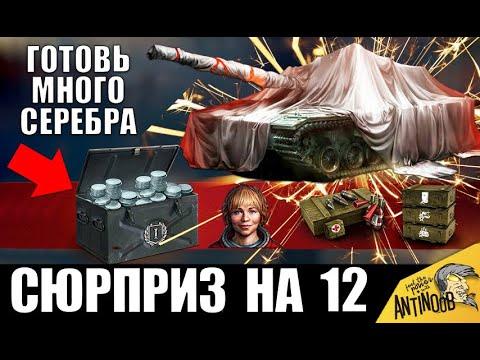 ⏰СРОЧНО КОПИ СЕРЕБРО! УСПЕЙ ДО 12 АПРЕЛЯ WoT! БОНУС И ПОДАРКИ НА ДЕНЬ КОСМОНАВТИКИ в World Of Tanks