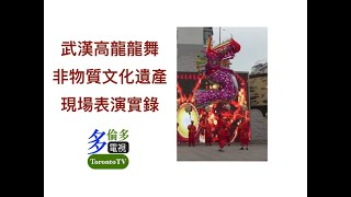 武漢高龍龍舞-非物質文化遺產 表演 (TorontoTV 多倫多電視)