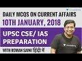 10th January 2018 - Daily MCQs on Current Affairs - हिंदी में जानिए for UPSC CSE/ IAS Preparation