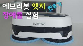 가정용 로봇청소기 에브리봇 엣지 솔찍 후…