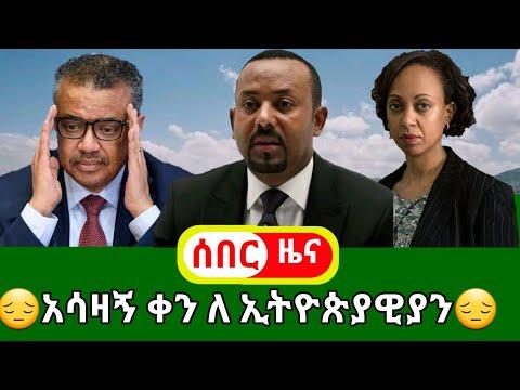 Ethiopia: ሰበር ዜና❗️ – | 🚨😔አሳዛኝ ቀን ለ ኢትዮጵያዊያን😔 🚨| አሳዛኝ ዜና | Mube TUBE | Lia | Takele