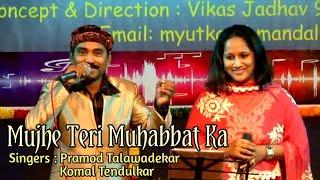 Mujhe Teri Muhabbt Ka - Pramod Talawadekar, Komal
