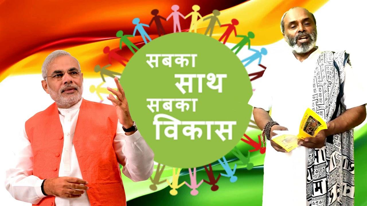 Image result for modi with sabka saath sabka vikash