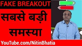 Fake Breakouts - 7 Tips to AVOID (HINDI)