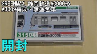 鉄道模型Nゲージ グリーンマックス静岡鉄道 A3000形 A3009編成(無塗色車)の開封