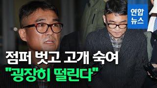 """점퍼 벗고 고개숙인 김건모 """"진실 밝혀지길…굉장히 떨린다"""" / 연합뉴스 (Yonhapnews)"""