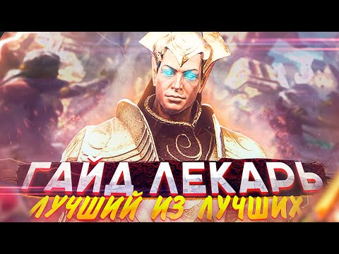 Гайд Лекарь Raid | Лекарь | Raid: Shadow Legends