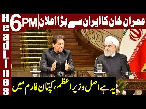 PM Imran Khan Big Announcement from Iran | Headlines 6 PM | 22 April 2019 | Express News
