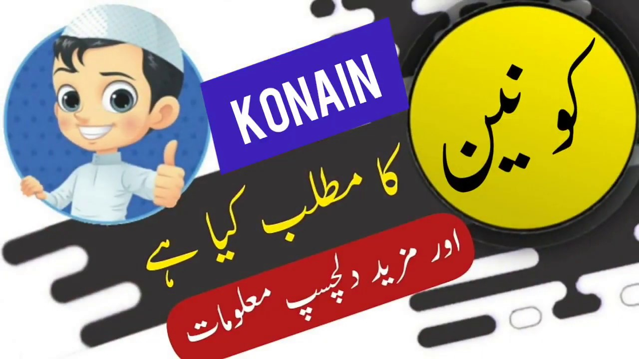 Download Konain name meaning in urdu and lucky number | Islamic Boy Name | Ali Bhai
