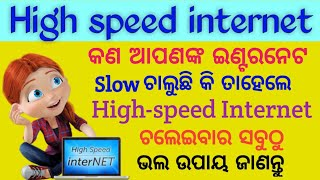 Odia   How to high speed in jio   How to high speed internet   How to high speed download