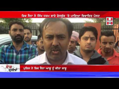 Shiv Sena worker arrested in event of Anti Sikh post on Facebook | Hamdard TV