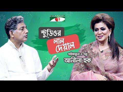 Studio'r Lal Deyal | Shakila Sharma | Robi Sharma | Channel i TV