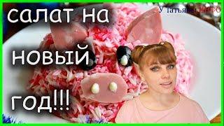 """Салат """"Свинья"""" на Новый год 2019!!!"""