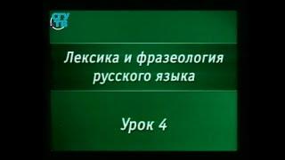 Русский язык. Урок 4. Систематические взаимосвязи слов