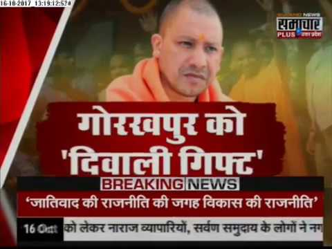 Live News Today: Humara Uttar Pradesh latest Breaking News in Hindi | 16 Oct