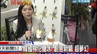 20140405【中天電視 CtiTV】日、韓、紐 三國冰品大車拚 搶攻台灣市場480p Thumbnail