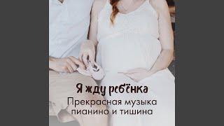 Класс будущих мам