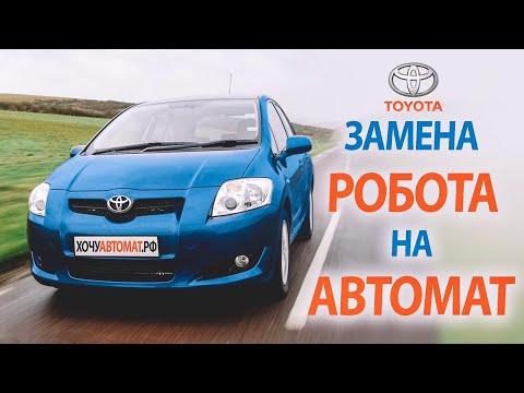 Замена робота на автомат Toyota Corolla Auris