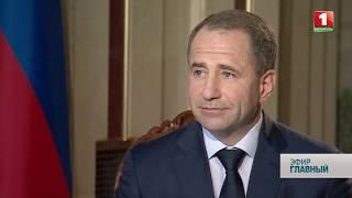 Интервью: посол России в Беларуси Михаил Бабич. Главный эфир