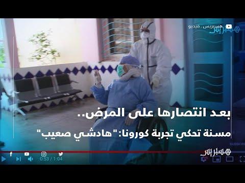 """بعد انتصارها على المرض.. مسنة تحكي تجربة كورونا: """"هادشي صعيب"""" وتوصي المغاربة بالتزام منازلهم"""