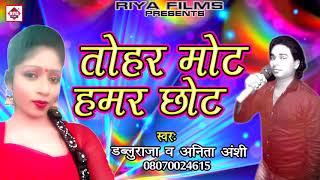 तोहार मोट हमर छोट - Tohar Mot Hamar Chhot - Dablu Raja & Anita Anshi - Hit Bhojpuri Song 2017