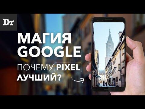 ПОЧЕМУ у Google Pixel 4 ЛУЧШАЯ КАМЕРА и КРУЧЕ IPhone 11 Pro?