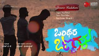 onthara-bannagalu---songs-jukebox-bharath-bj-sonu-gowda-hitha-pratap-kiran-praveen
