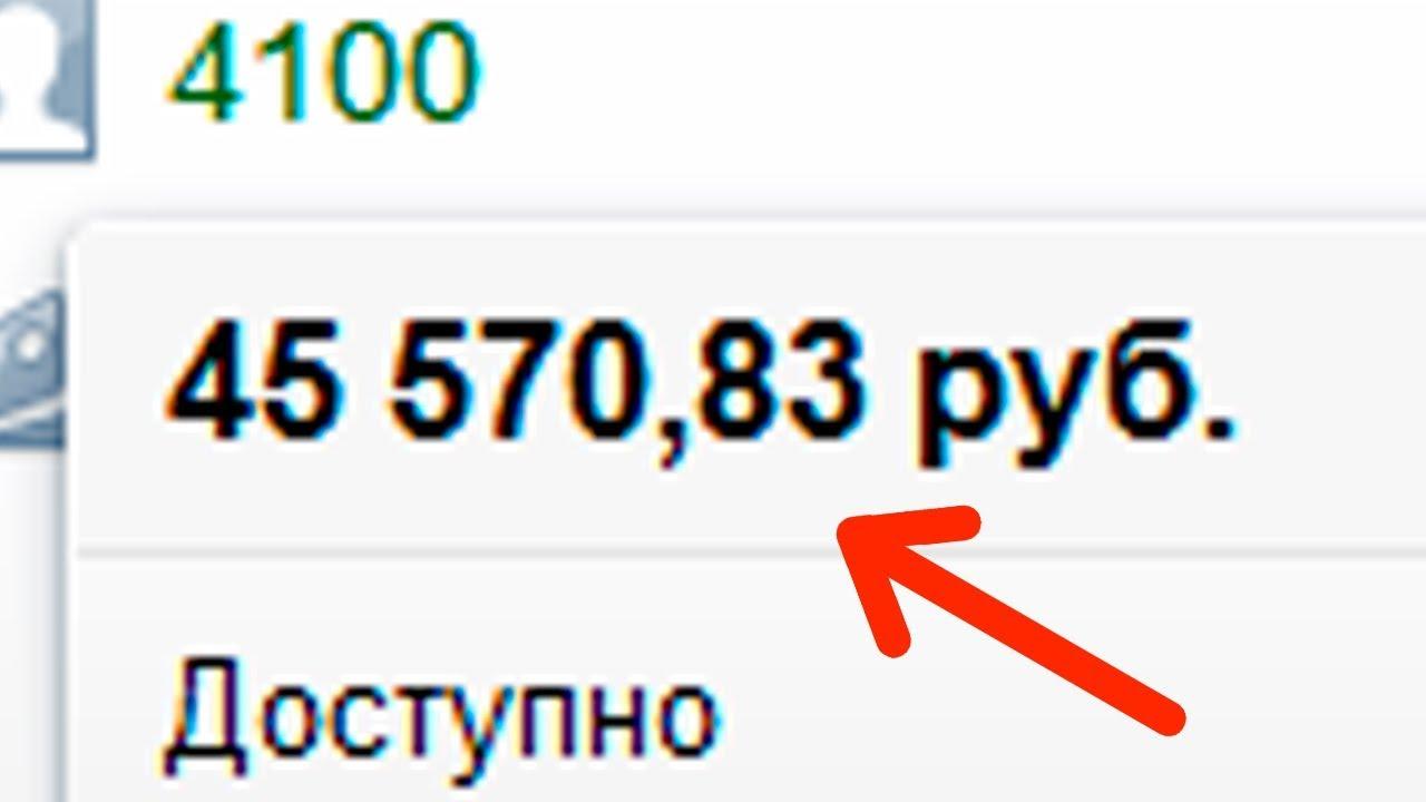 Как Автоматом Заработать 1000 Рублей | Заработок Яндекс Денег от 1000 Рублей в День