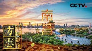 《中国影像方志》 第356集 江西南昌篇| CCTV科教