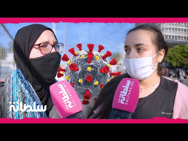 ميكرو سلطانة: بعد ظهور السلالة الجديدة من الفيروس.. المغاربة