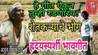 Bhavgeet Atul Gaikwad New Marathi Live भावगीत