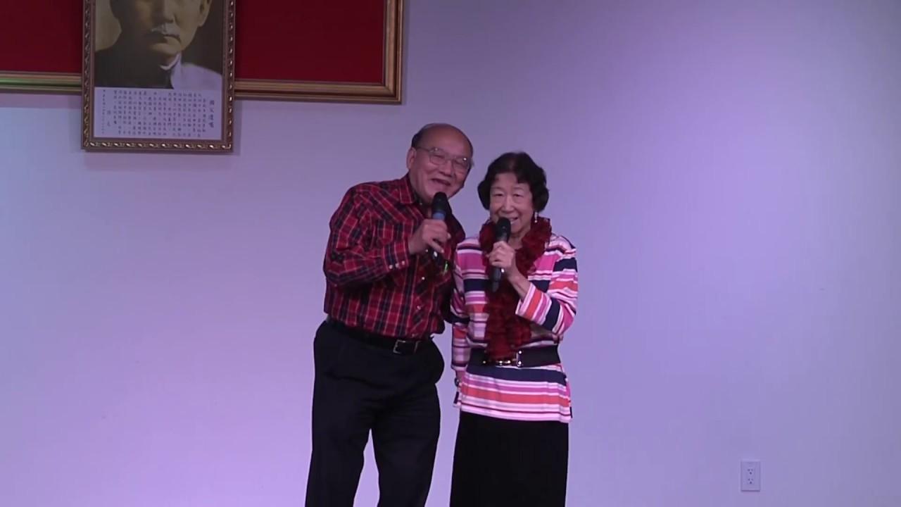 歌唱-老婆老公我愛你-吳健民及黃素明-北加州臺灣長輩會2017父親節 - YouTube