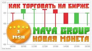 Новая монета MSH MAYA! Shares как торговать на бирже Maya Group 💹