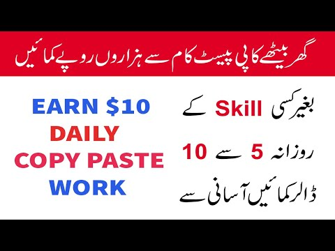 Earn Daily 5$ To 10$ With Simple Copy Paste Work || Make Money online