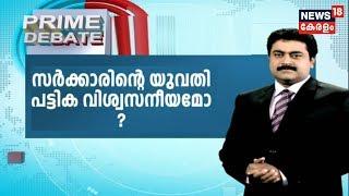 Prime Debate: യുവതി പ്രവേശനത്തിലെ സർക്കാർ കണക്ക് വിശ്വസനീയമോ ?   18th January 2019