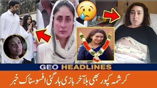 Karishma Kapoor Latest news | karishma kapoor Latest news | Bollywood News in hindi |