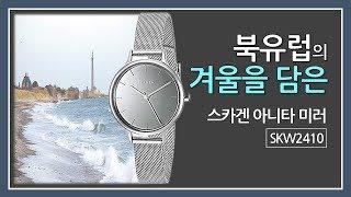[시계리뷰-10만원 이하] 스카겐 SKW2410 - 북…
