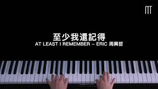 周興哲 Eric – 至少我還記得 鋼琴抒情版 At Least I Remember Piano Cover