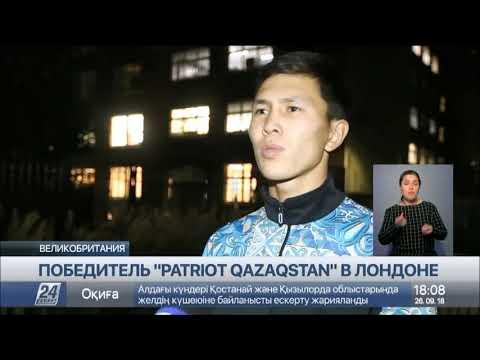 Победитель реалити-шоу Patriot Qazaqstan побывал в Лондоне