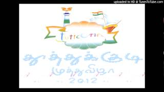 Engal Oorithu - Thoothukudi District Silver Jubilee Song