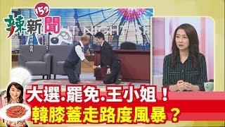 【辣新聞152】大選.罷免.王小姐!韓膝蓋走路度風暴? 2019.12.26