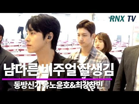 동방신기(TVXQ) 유노윤호와 최강창민, 남다른 비주얼 잘생김 - RNX tv
