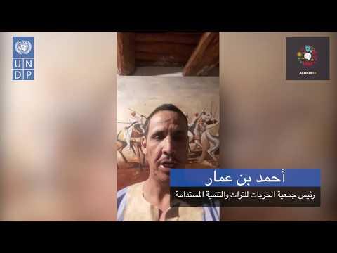 AKID2030 - Message de solidarité de Ahmed Ben Amar, Président de l'association Al Khorbat