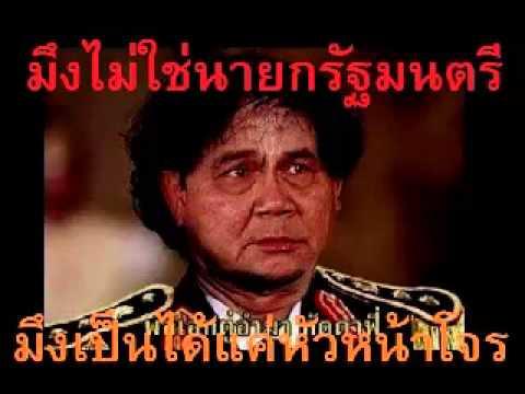 เบื้องหน้า-เบื้องหลัง การกลับคืนของเผด็จการฟาสซิสต์ไทยในพระบรมราชูปถัมภ์ (เครดิต สนามหลวง2008)